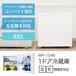 1ドア冷蔵庫 46L WR-1046 ホワイト