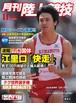 月刊陸上競技2011年11月号