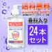 香料入り:デリスアルコールジェル(アルコール75%)500ML 24本:送料無料