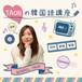 TAONの韓国語講座DVD