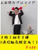 【イッショウガイ】上田悠介さんブロマイド(3枚1組全3種)