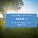 太陽礼拝♡2(ユカリ)10月28日(水)16:00-17:00【オンラインzoom】