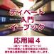 ディベート入門イーブック 応用編4