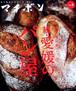 マチボン6【続・愛媛のパン屋】
