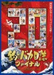 釣りバカ日誌20 ファイナル(1)