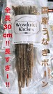 """国産うなぎボーン """"Wonderful Kitchen / (旧)P-ball"""""""
