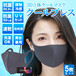 接触冷感クールマスク[クールブレス]抗菌/防臭/UVカット/速乾/低刺激/男女兼用/洗濯可能/3D立体マスク/aerocool/エアロクール/チャコールグレー5枚セット