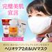 【送料無料】美白パーフェクトセット(ヘリオケア2点&UVガードマスク)