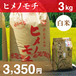 ヒメノモチ白米3kg