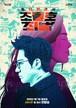 ☆韓国ドラマ☆《町の弁護士チョ・ドゥルホ2;罪と罰》DVD版 全話 送料無料!