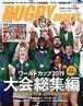 ワールドカップ2019 大会総集編