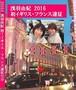 【<復刻版>DVD★浅羽由紀】2016.6浅羽由紀 初イギリス・フランス遠征