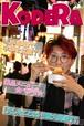 「月刊KODERA」2018年7・8月号(愛をむすぶおむすびケース)