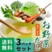 お野菜だし だしパック70g (7g×10袋)×3パック【送料無料】