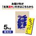 特別栽培米 北海道きなうすファーム ななつぼし5kg(無洗米)