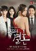 ☆韓国ドラマ☆《最高の結婚》DVD版 全16話 送料無料!