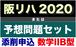 阪リハ2020 or 阪大予想問題セット 添削【数学IIB型】