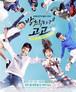 ☆韓国ドラマ☆《不躾にゴーゴー(チアアップ)》Blu-ray版 全12話 送料無料!