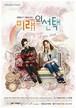 韓国ドラマ【未来の選択】DVD版 全16話