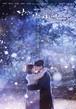 韓国ドラマ【あなたが眠っている間に】Blu-ray版 全32話