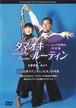 DVD玉置朝啓・きよ子 / タマオキルーティン