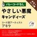 やさしい悪魔 キャンディーズ ギターコード譜 アキタ G20200055-A0048