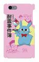 なまずくの耐震事件簿 iPhone7/8ケース(ポリカーボネート)