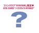 【AYAFAMI限定商品】AYA CARD