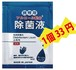 アルコール除菌液パウチ2ml×200個