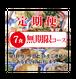 楽チン弁当定期便7食セット(無制限コース)