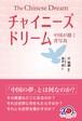 チャイニーズドリーム ―中国が描く青写真―