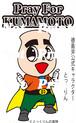 とっくりん 03 【徳島】