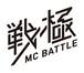 戦極MCBATTLE第16章 プラチナチケット 追加10枚