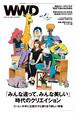 辻愛沙子と語り合う業界に必要な新しい教養 見た目に伴う先入観や偏見を考えよう WWD JAPAN Vol.2190