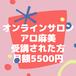 オンラインサロン「ウアナニ」月会費 アロ麻美割引5500円