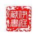 Web落款<703>篆書体(21mm印)