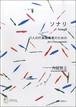 H0011 Sonagli(Percussion/T. HISATOME /Full Score)