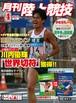 月刊陸上競技2011年4月号