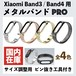 Xiaomi Mi Band3/ Band4用カラーメタルバンドPRO:全4色 [ピン抜き工具サービス同梱]