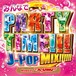 みんなでPARTY TIME!!! J-POP MIX!!!!!! Mixed by DJ♡AYUMU