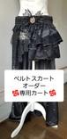 Gothic belly dance order belt skirts