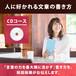 人に好かれる文章の書き方CDコース【前編】(ダウンロード版)※12,000円(税別)+消費税