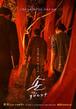 ☆韓国ドラマ☆《客 The Guest》Blu-ray版 全16話 送料無料!
