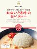おおいた和牛の白いカレー(3箱セット)|SAKAIのカレー