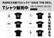 SAVE THE REX Tシャツ