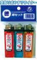 【まとめ買い=10個単位】でご注文下さい!(29-431)東海 空回り式やすりライター徳用セット3本入