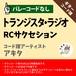 トランジスタ・ラジオ RCサクセション ギターコード譜 アキタ G20200042-A0048