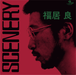 (LP)福居良 「SCENARY」
