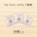 【30個入り+1個】Dip Style coffee café MOREオリジナルブレンド3種