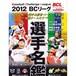 2012選手名鑑